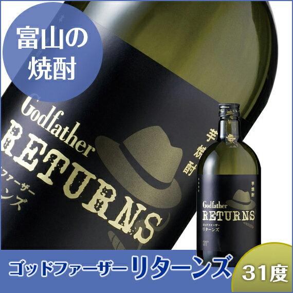 富山の芋焼酎 【ゴットファーザーリターンズ 31...の商品画像