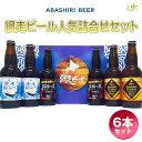 【北海道 地ビール】【送料無料】網走ビール 人気詰合せセット...