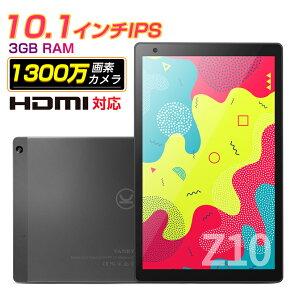 【在庫一掃2000円クーポン配布中!】【公式】VANKYO タブレット 10インチ Android 9.0 RAM3GB/ROM32GB 1920x1200 IPSディスプレイ デュアルカメラ wi-fiモデル GPS HDMI機能 Z10 日本語仕様書付き 送料無料 国内倉庫出荷 一年保証