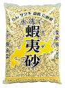 蝦夷砂 大粒 約17L(黄)[g8.5]【クーポン配布店舗】