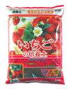 いちごの培養土 約10L[g6.5]【クーポン配布店舗】