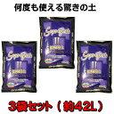 SUPER-GRADE 園芸培土2 「14L×3袋セット」【送料無料】[g27]