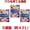 【ポイント10倍 2月末日まで】【送料無料】バラの堆肥 約14L×3袋セット(約42L)