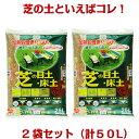 熱処理済み原料のみ使用!芝の目土・床土 約25L×2袋セット(約10平方メートル分です)[g30]