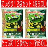 【5月末日まで】熱処理済み原料のみ使用!芝の目土・床土 約25L×2袋セット(約10平方メートル分です)[g30]P19May15