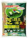 芝の目土・床土 約25L熱処理済み原料のみ使用! (約5平方メートル分使えます)[g15]