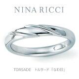 二人の絆を永遠に・・・【ニナ リッチ】【マリッジ リング】【NINA RICCI】【結婚指輪】【プラチナ】【メンズ】【オーダーメイド】【納期約4週間】【特別ケース】【刻印サービス】
