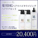 【送料無料】【HARG(ハーグ)】薬用 HG ヘアリバイタライジングヘアケアセット【RCP】