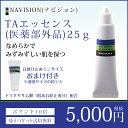 ゆうパケット  おまけ付き    NAVISION(ナビジョン)TAエッセンス 医薬部外品 25g  トラネキサム� 配合、肌荒れ、美容液