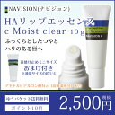 ゆうパケット  おまけ付き     NAVISION(ナビジョン)HAリップエッセンスc Moist clear10g   唇用美容液 リップ グロス