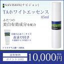 おまけ付き    NAVISION(ナビジョン)TAホワイトエッセンス45ml 美白 美容液 くすみ  コンビニ受取可