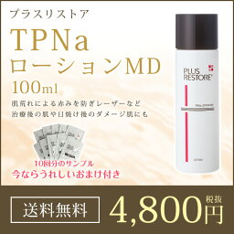 【送料無料】【10回分のサンプル】NEWプラスリストア TPNaローションMD 【グリチルリチン酸配合/肌アレ/乾燥】 【RCP】10P30Nov14