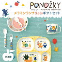 DECOLE PONOZKY ポノシュキー メラミンランチ5pcs ギフトセット 全3種
