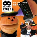 (10/19まで2000円以上購入で送料無料) デコレ コンコンブル ハロウィン パペット かぼちゃ 黒猫 DECOLE concombre