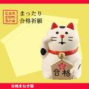 (3/1まで2000円以上購入で送料無料) コンコンブル デコレ まったり合格祈願 合格まねき猫