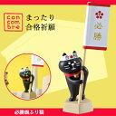 (3/1まで2000円以上購入で送料無料) コンコンブル デコレ まったり合格祈願 必勝旗ふり猫