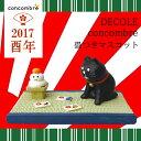 (3/1まで2000円以上購入で送料無料) コンコンブル デコレ 畳付きマスコット 正月 置物 飾り