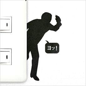 ウォールステッカーウォールストーリーおじさんシリーズ第1弾
