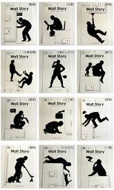 ウォールステッカー東洋ケースWallStoryウォールストーリーおじさんシリーズ2【メール便対応】