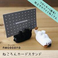 (今だけ2000円以上購入で送料無料) ねころんカードスタンド DECOLE デコレ necocoro ネココロ 雑貨 インテリア