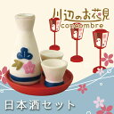 DECOLE concombre 食べ物シリーズ 日本酒セット