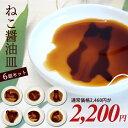 皿・プレート アルタ ねこ醤油皿 6枚セット