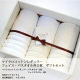 ()プレゼント タオル ギフト マイクロコットン バスタオル2枚 フェイス2枚セット 結婚祝い 出産祝い 内祝い 熨斗 ブランド