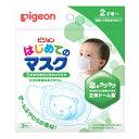 ヘルスケア用品 Pigeon(ピジョン) はじめてのマスク【コンビニ受取対応商品】