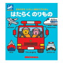 知育玩具 mikiHOUSE(ミキハウス) 音あそびえほん はたらくのりもの 17-1313-608【コンビニ受取対応商品】
