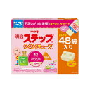 ベビーミルク 明治乳業 ステップ らくらくキューブ(48袋入り)