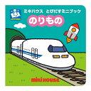 知育玩具 mikiHOUSE(ミキハウス) とびだすミニブック のりもの 17-1305-973【コンビニ受取対応商品】