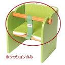 ベビー家具 HOPPL(ホップル) コロコロ ベビーチェア専用クッション(ColoColo Baby Chair Cushion) グリーン【コンビニ受取対応商品】
