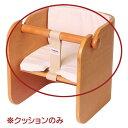 ベビー家具 HOPPL(ホップル) コロコロ ベビーチェア専用クッション(ColoColo Baby Chair Cushion) ホワイト