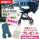 【お買い上げでプレゼントあり】【あす楽対応】ベビーカー Pigeon(ピジョン) Runfee RA7(ランフィ) デイジーブルー
