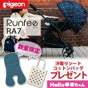 【お買い上げでプレゼントあり】【あす楽対応】ベビーカー Pigeon(ピジョン) Runfee RA7(ランフィ) ラベンダーネイビー