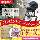 【プレゼントあり】【あす楽対応】ベビーカー Pigeon(ピジョン) Runfee RA7(ランフィ) ラベンダーネイビー