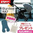 【お買い上げでプレゼントあり】【あす楽対応】ベビーカー Pigeon(ピジョン) Runfee RA7(ランフィ) ライムブラック