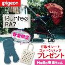 【お買い上げでプレゼントあり】【あす楽対応】ベビーカー Pigeon(ピジョン) Runfee RA7(ランフィ) ダリアレッド