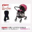 【あす楽対応】ベビーカー Pigeon(ピジョン) Runfee(ランフィ) フクシアピンク【汗取りシート(非売品)プレゼント】