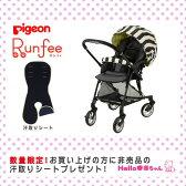 【あす楽対応】ベビーカー Pigeon(ピジョン) Runfee(ランフィ) モノクロストライプ【汗取りシート(非売品)プレゼント】【ゆうパック不可】
