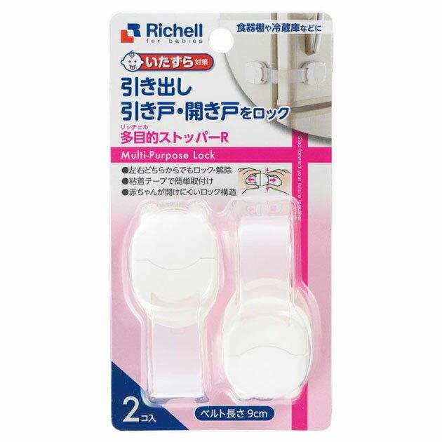 セーフティグッズリッチェル(Richell)ベビーガード多目的ストッパーRコンビニ受取対応商品