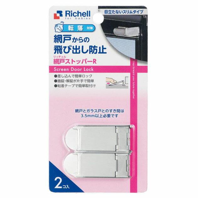 セーフティグッズリッチェル(Richell)ベビーガード網戸ストッパーRコンビニ受取対応商品