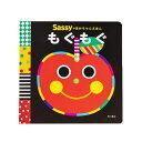 輸入玩具 Sassy(サッシー) Sassyのあかちゃんえほん もぐもぐ