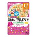 ベビーフード 和光堂 グーグーキッチン 鶏肉の豆乳ドリア[12]【コンビニ受取対応商品】