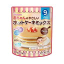 ベビーフード 和光堂 赤ちゃんのやさしいホットケーキミックス プレーン[9]