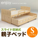 ベッド 親子ベッド スライド収納 シングル シングルベッド 2段ベッド すのこ 省スペース 木製ベッド おしゃれ ★エンジョイ親子ベッド【送料無料】【02P03Dec16】