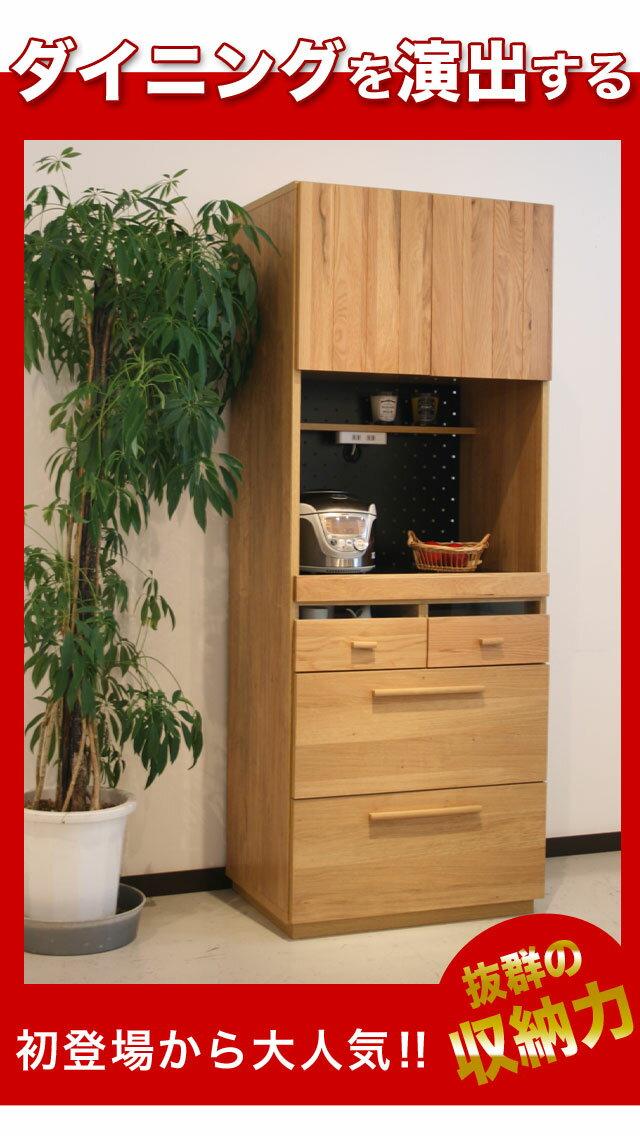 木製 【食器棚 】引き出し 薄型 OCTA オクタ 70KB(キッチンボード)主婦に大人気のキッチンボード 食器棚 食器収納 レンジボード キッチンキャビネット ダイニングボード 木製 シンプル ナチュラル キッチンをオシャレに♪【送料無料】