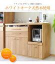 木目の美しさが映えるシンプルなモダンナチュラルデザイン 食器棚 キッチンボード キッチンカウンター キッチン収納 キッチンキャビ…
