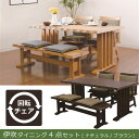 木製ダイニングセット 和風ダイニングテーブルセット 4点セッ...