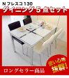 【モダンデザインのダイニング5点セット】 ダイニングセット ダイニングテーブルセット 食卓セット 食卓5点セット 食堂5点セット テーブル チェアー 椅子 シンプル モダン ガラス スチール★Nフレスコ130DT/Y-802(ブラック/ホワイト)